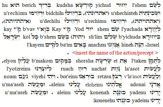 lshemyichud