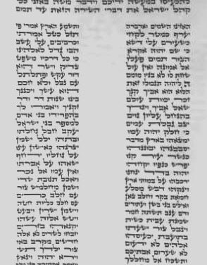 Daily Zohar # 1623 – Ha'azinu – The Gate