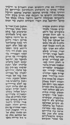 Daily Zohar # 1623 – Ha'azinu – The Gate