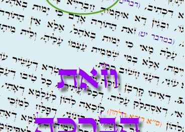 Daily Zohar # 1640 – V'Zot Habracha – Blessings for the entire year