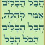 Daily Zohar # 1678 – Vayetze – Pure vanity