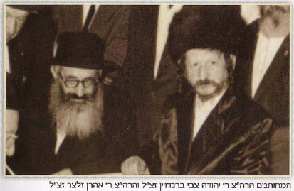 "The in-laws the saintly Rabbi Yehuda Tzvi Brandwein ZTZ""L and the saintly Rabbi Aharon Zeltzer ZTZ""L"