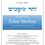 Zohar Shoftim (PDF)